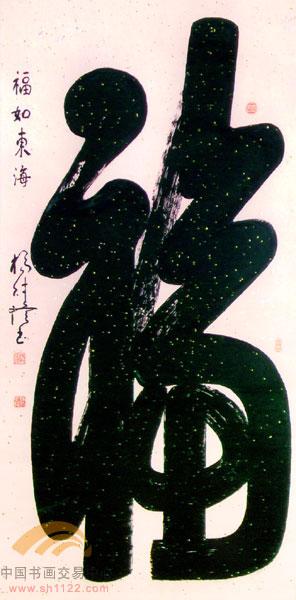 名家 杨财隆 书法 - 《福如东海》39